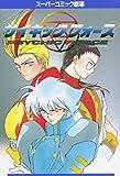 サイキックフォース (スーパーコミック劇場 (Vol.4))