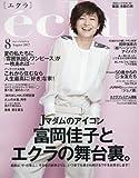 eclat(エクラ) 2017年 08 月号 [雑誌]