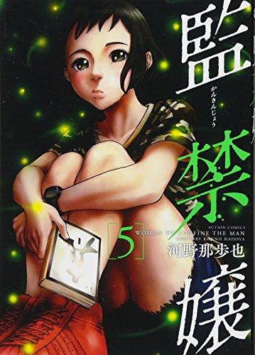 監禁嬢(5) (アクションコミックス)
