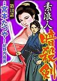 素浪人暗殺剣(分冊版) 【第10話】 (ぶんか社コミックス)