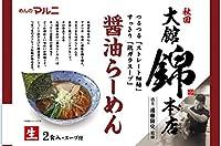 大館錦本店 監修 醤油ラーメン 120g×4食×2箱 めんのマルニ すっきり淡麗系の醤油味 じっくり炊き上げた鶏清湯スープ