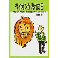 ライオンが現れた日
