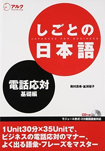 しごとの日本語―電話応対 基礎編の詳細を見る