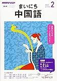NHKラジオまいにち中国語 2020年 02 月号 [雑誌] 画像