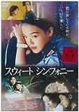 スウィート・シンフォニー [DVD]