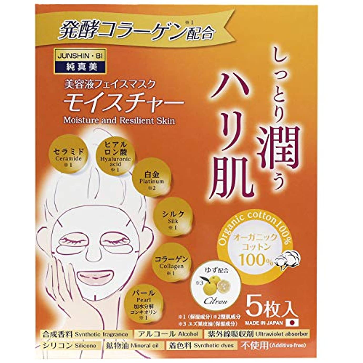 タップ鷹機関Junshin Bi 発酵コラーゲン 美容液 マスク (モイスチャー)