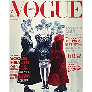 VOGUE JAPAN(ヴォーグジャパン) 2017年 07月号