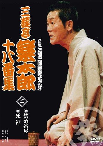 六代目三遊亭圓楽襲名記念 三遊亭楽太郎十八番集2 [DVD]