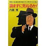 読まずに死ねるか!―冒険小説・面白本のおススメ・ガイド・エッセイ