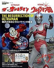 エンターテインメントアーカイブ ザ☆ウルトラマン ウルトラマン80
