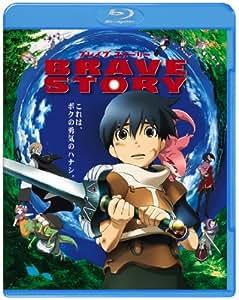 ブレイブ ストーリー [Blu-ray]
