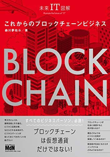 未来IT図解 これからのブロックチェーンビジネスの詳細を見る