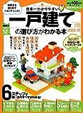 日本一わかりやすい一戸建ての選び方がわかる本 2020-21 (100%ムックシリーズ)