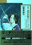 霊能者加世田隆宗シリーズ / 山本 まゆり のシリーズ情報を見る
