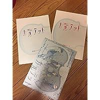 カルテット 台本ノート 3冊セット 松たか子 満島ひかり 高橋一生 松田龍平