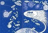 宇宙の迷路 太陽系をめぐって銀河のかなたへ! 画像