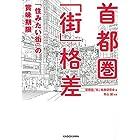首都圏「街」格差 「住みたい街」の賞味期限 (中経の文庫)
