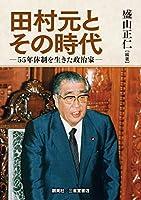 田村元とその時代 55年体制を生きた政治家