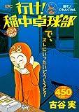 行け!稲中卓球部 脳ミソぐわんぐわん アンコール刊行 (講談社プラチナコミックス)
