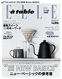 Elle a table (エル・ア・ターブル) 2015年 03月号