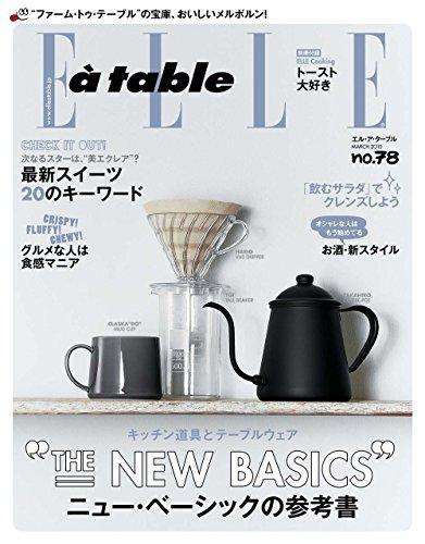 Elle a table (エル・ア・ターブル) 2015年 03月号の詳細を見る