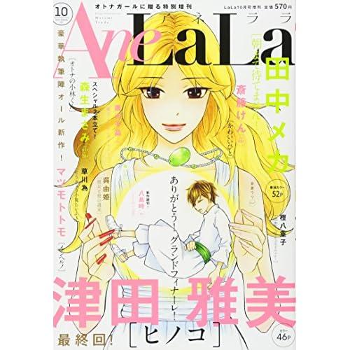 AneLaLa(アネララ) 2017年 10 月号 [雑誌]: LaLa(ララ) 増刊