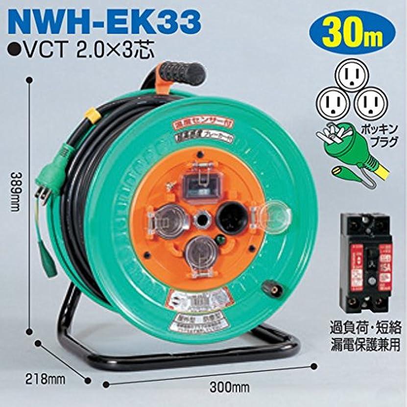 滅びる泥棒電信電工ドラム 超高感度(6mA)ブレーカ付電工ドラム 防雨型電工ドラム(屋外型) NWH-EK33 30m アース付 日動工業