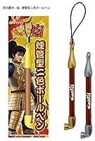 CR花の慶次-焔(えん)- 煙管型ストラップボールペン [2種1セット]