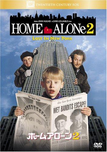 ホーム・アローン 2 [DVD]の詳細を見る