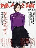 婦人公論 2018年 10/23 号 [雑誌] 画像