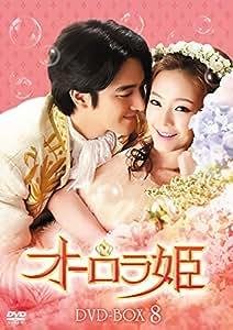 オーロラ姫 DVD-BOX8