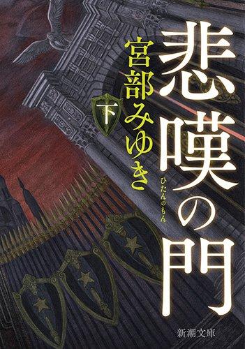 悲嘆の門(下)