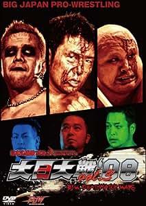大日大戦'08 Vol.3 [DVD]