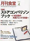 月刊 食堂 2010年 04月号 [雑誌]