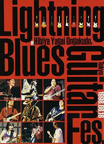 Lightning Blues Guitar Fes.(DVD付)の詳細を見る