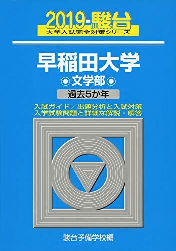 早稲田大学文学部 2019―過去5か年 (大学入試完全対策シリーズ 24)