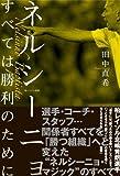 ネルシーニョ すべては勝利のために [単行本(ソフトカバー)] / 田中直希 (著); 徳丸篤史 (写真); ぱる出版 (刊)