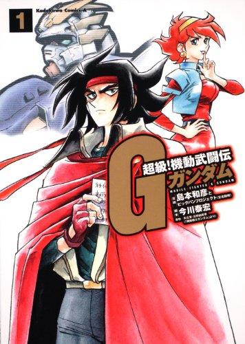 超級! 機動武闘伝Gガンダム (1) (角川コミックス・エース 16-8)の詳細を見る