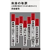 未来の年表 人口減少日本でこれから起きること (講談..