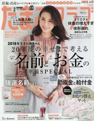 たまごクラブ 2018年2月号[雑誌]