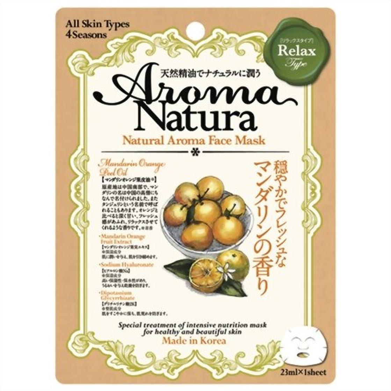 ロバ名前を作る写真のアロマナチュラ フェイスマスク マンダリンの香り 1枚入