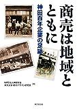 「商売は地域とともに 神田百年企業の足跡」販売ページヘ