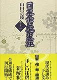 日本書紀史注〈巻第1〉