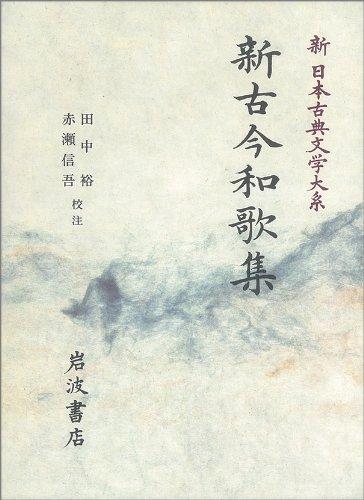 新古今和歌集 (新 日本古典文学大系)の詳細を見る