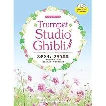 トランペット スタジオジブリ作品集 「風の谷のナウシカ」から「風立ちぬ」「かぐや姫の物語」まで
