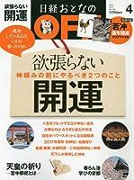日経おとなのOFF 2017年 04 月号 [雑誌]