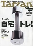 Tarzan (ターザン) 2009年 9/23号 [雑誌]