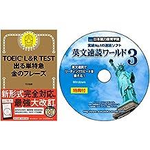 TOEIC L & R TEST 出る単特急 金のフレーズ (TOEIC TEST 特急シリーズ) 新書と「英文速読ワールド3」のセット教材