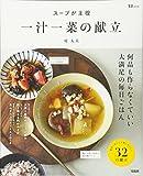 スープが主役 一汁一菜の献立 (TJMOOK) 画像