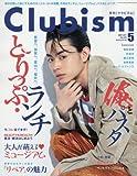 Clubism(クラビズム) 2017年 05 月号 [雑誌]